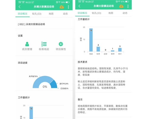 永靖县太极镇运动场项目